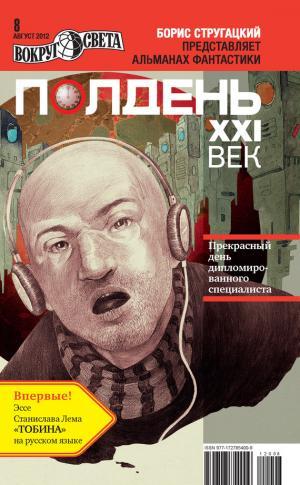 Полдень, XXI век (август 2012)