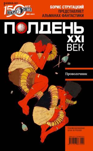 Полдень, XXI век (февраль 2011) [litres]