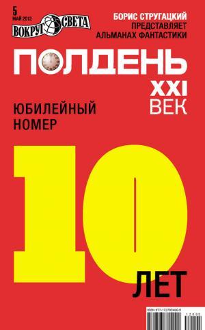 Полдень, XXI век (май 2012)