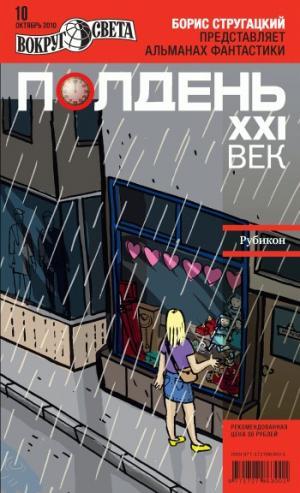 Полдень, XXI век (октябрь 2010) [litres]