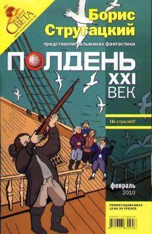 Полдень, XXII век. Журнал Бориса Стругацкого. 2010. № 2