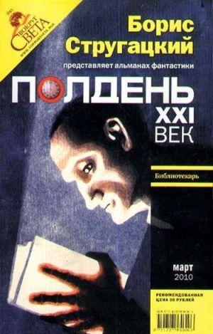 Полдень, XXI век. Журнал Бориса Стругацкого. 2010. № 3
