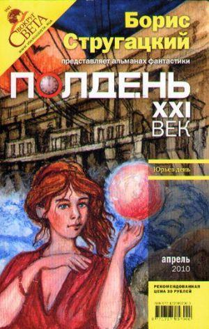 Полдень, XXI век. Журнал Бориса Стругацкого. 2010. № 4