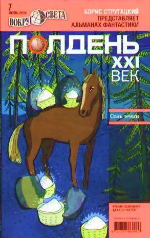 Полдень, XXI век. Журнал Бориса Стругацкого. 2010. № 7