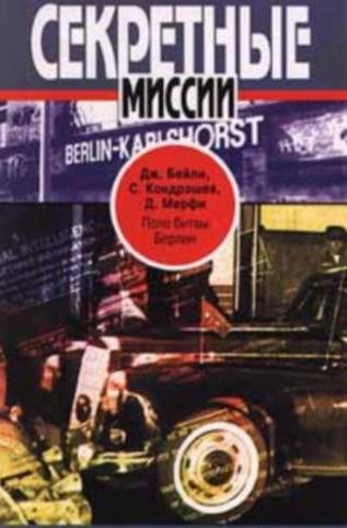 Поле битвы - Берлин. ЦРУ против КГБ в холодной войне