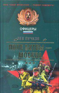 Поле битвы — Москва