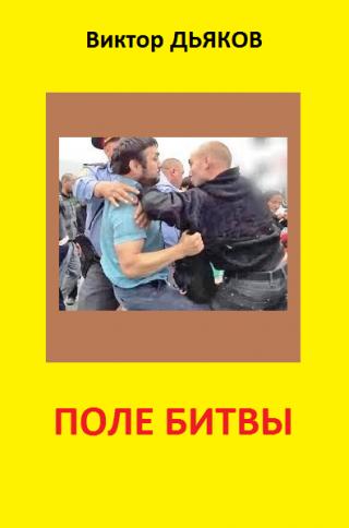 Поле битвы [сборник]