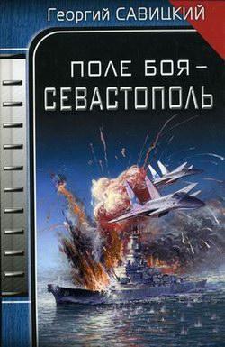 Поле боя – Севастополь