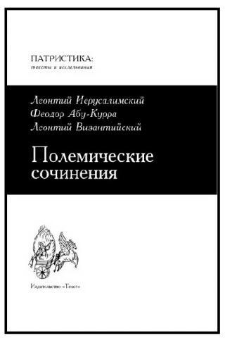 Полемические сочинения против монофизитов