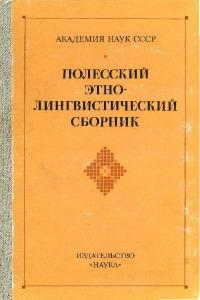 Полесский этнолингвистический сборник (материалы и исследования)