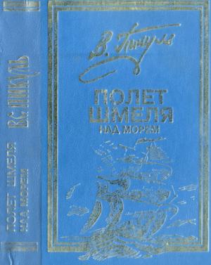 Полет шмеля над морем; Моонзунд; Реквием каравану PQ-17
