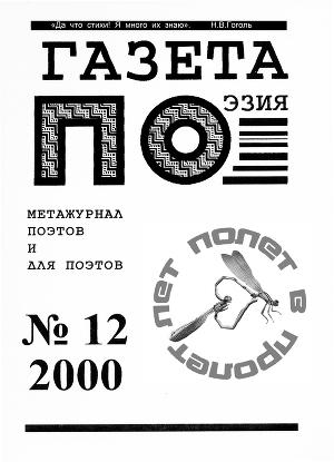 Полет в пролет (выпуск №12, 2000г.)
