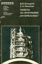 Полеты по программе «Интеркосмос»