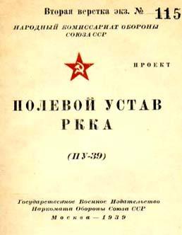 Полевой устав РККА (ПУ-39)