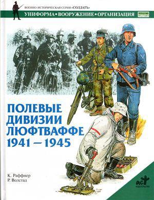 Полевые дивизии люфтваффе. 1941 - 1945