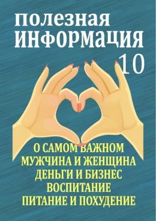 Полезная Информация № 10 [статьи для развития]