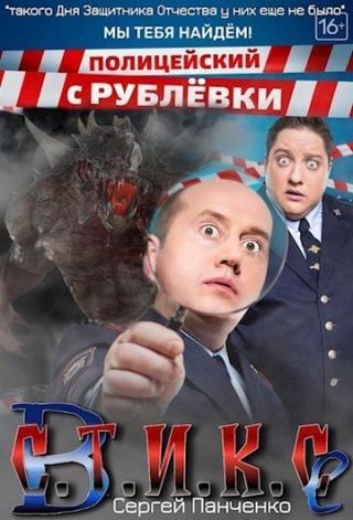 Полицейские с Рублевки в Стиксе