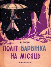 Політ Барвінка на Місяць