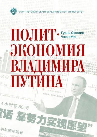 Политэкономия Владимира Путина