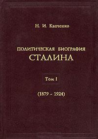 Политическая биография Сталина. В 3-х томах. Том 1