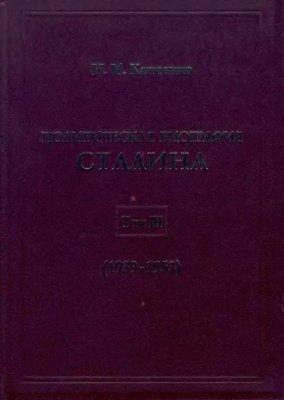 Политическая биография Сталина. В 3-х томах. Том 2