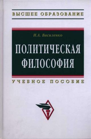 Политическая философия: учебное пособие