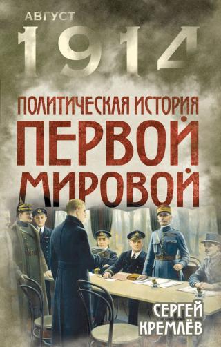 Политическая история Первой мировой