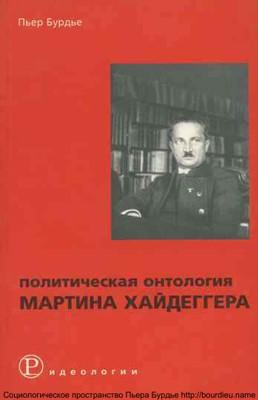 Политическая онтология Мартина Хайдеггера.