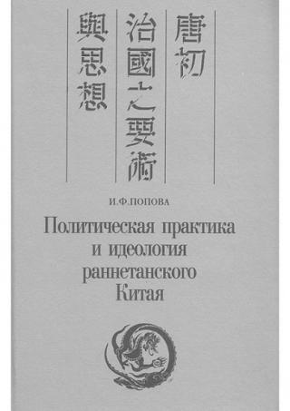 Политическая практика и идеология раннетанского Китая