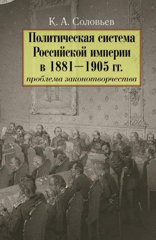 Политическая система Российской империи в 1881–1905 гг.: проблема законотворчества