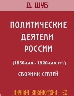 ПОЛИТИЧЕСКИЕ ДЕЯТЕЛИ РОССИИ (1850-ых—1920-ых гг.)