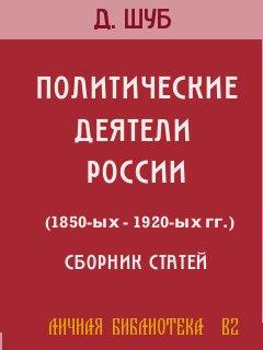 ПОЛИТИЧЕСКИЕ ДЕЯТЕЛИ РОССИИ (1850-ых-1920-ых гг.)