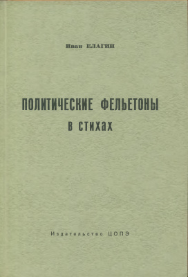 Политические фельетоны в стихах 1952-1959
