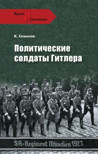 Политические хроники 1921–1927