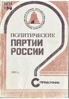 Политические партии России (первая четверть XX в.) [Справочник]