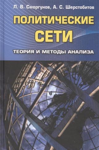Политические сети: теория и методы анализа