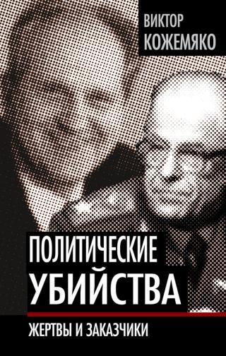 Политические убийства [Жертвы и заказчики]