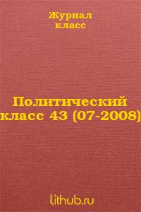 Политический класс 43 (07-2008)