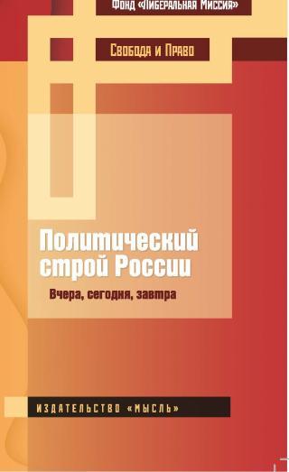 Политический строй России: вчера, сегодня, завтра
