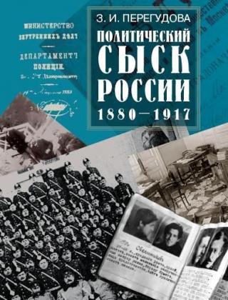 Политический сыск в России (1880-1917)