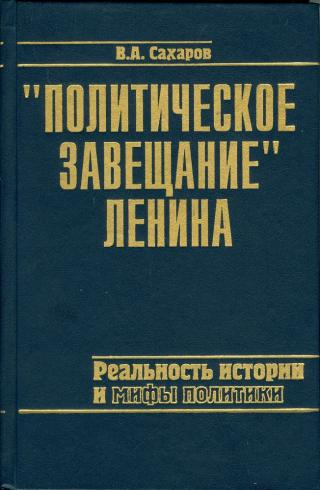 Политическое завещание Ленина: реальность истории и мифы политики.