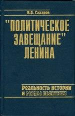 """""""Политическое завещание"""" Ленина"""