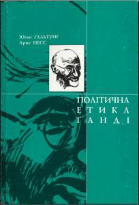 Політична етика Ґанді