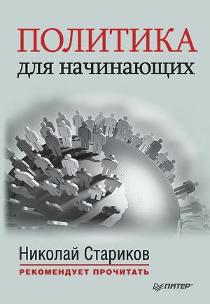 Политика для начинающих (сборник)