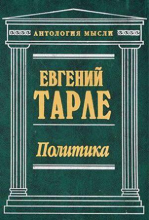 Политика. История территориальных захватов XV-XX века