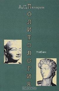 Политология. Западная и Восточная традиции: Учебник для вузов