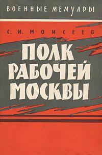 Полк рабочей Москвы