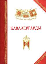 Полки русской армии. Кавалергарды