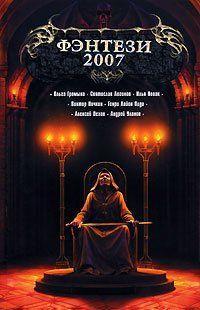 """Полкоролевства в придачу (из сборника """"Фэнтези 2007"""")"""
