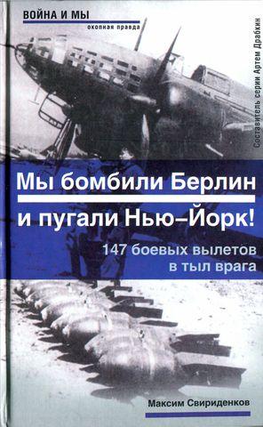 Полковник Касаткин: «Мы бомбили Берлин и пугали Нью-Йорк!». 147 боевых вылетов в тыл врага